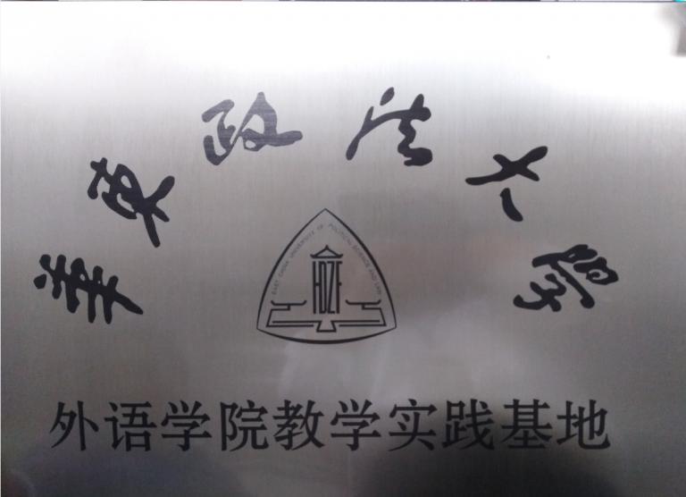 2018华东政法大学 实践基地