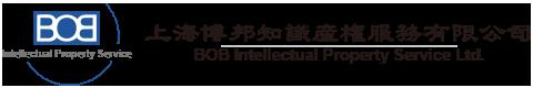 上海博邦知識産權服務有限公司